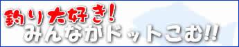 釣り大好き!みんながドットこむ!!〜和歌山 京都 福井 三重 大阪 兵庫の釣り情報〜